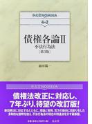 債権各論 第3版 2 不法行為法 (弘文堂NOMIKA)