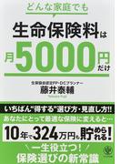 どんな家庭でも生命保険料は月5000円だけ 一生役立つ!保険選びの新常識