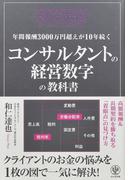 コンサルタントの経営数字の教科書 年間報酬3000万円超えが10年続く