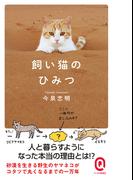 飼い猫のひみつ (イースト新書Q)(イースト新書Q)