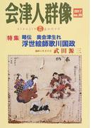 会津人群像 no.35(2017) 〈特集〉略伝奥会津生れ浮世絵師歌川国政
