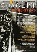 あれから七十年 博多港引揚を考える 2016.11.1〜4:アクロス福岡展示会記録集 (九州アーカイブズ)