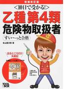 〈10日で受かる!〉乙種第4類危険物取扱者すい〜っと合格 増補改訂版