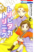 トリピタカ・トリニーク (2)(花とゆめコミックス)