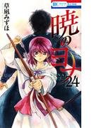 暁のヨナ (24)(花とゆめコミックス)
