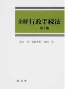 条解行政手続法 第2版