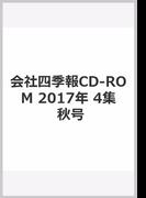会社四季報CD-ROM 2017年 4集 秋号