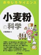 小麦粉の科学 (B&Tブックス おもしろサイエンス)