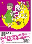 実録・わたしの魔女修行 (コミックエッセイの森)