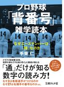 プロ野球「背番号」雑学読本 なぜエースナンバーは「18」なのか (文庫ぎんが堂)(文庫ぎんが堂)