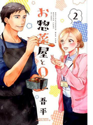 お惣菜屋とOL 2 (Liluct Comics)