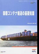 国際コンテナ輸送の基礎知識 (シッピングガイド 海の日BOOKS)