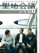 【全1-2セット】聖地会議 総集編