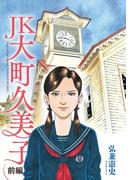 【全1-2セット】JK 大町久美子