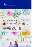 毎日を幸せにするホ・オポノポノ手帳2018