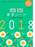いちばんかんたん いちばんお値うち 家計ノート2018 (LADY BIRD 小学館実用シリーズ)