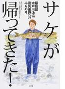 サケが帰ってきた! 福島県木戸川漁協震災復興へのみちのり