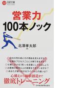 営業力100本ノック (日経文庫)(日経文庫)