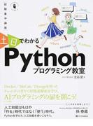 土日でわかるPythonプログラミング教室 (Informatics & IDEA 短期集中講座)