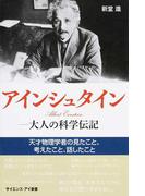 アインシュタイン−大人の科学伝記 天才物理学者の見たこと、考えたこと、話したこと (サイエンス・アイ新書 科学)(サイエンス・アイ新書)