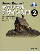 Unreal Engine 4マテリアルデザイン入門 アーティストのためのステップアップ・ガイド 第2版 (Game Developer Books)