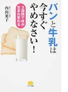 パンと牛乳は今すぐやめなさい! 3週間で体が生まれ変わる