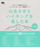 山あるきとハイキングを楽しむ本 関西版 (LMAGA MOOK)(エルマガMOOK)