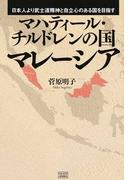 マハティール・チルドレンの国マレーシア 日本人より武士道精神と自立心のある国を目指す
