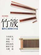 竹筬 製作と修理の方法 改訂増補版