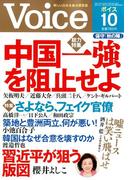 Voice (ボイス) 2017年 10月号 [雑誌]