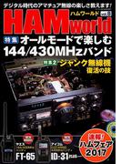 HAMworld(ハムワールド) 2017年 10月号 [雑誌]
