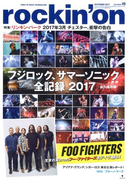 rockin'on (ロッキング・オン) 2017年 10月号 [雑誌]