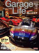 Garage Life (ガレージライフ) 2017年 10月号 [雑誌]