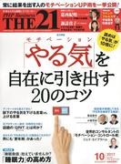 THE 21 (ざ・にじゅういち) 2017年 10月号 [雑誌]