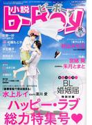 小説b−Boy 秋号 2017年 10月号 [雑誌]