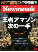 Newsweek (ニューズウィーク日本版) 2017年 9/5号 [雑誌]