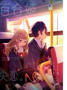 コミック百合姫 2017年10月号(コミック百合姫)