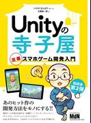 【期間限定ポイント50倍】Unityの寺子屋 定番スマホゲーム開発入門
