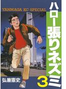【期間限定 無料】ハロー張りネズミ(3)