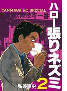 【期間限定 無料】ハロー張りネズミ(2)
