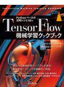 【期間限定価格】TensorFlow機械学習クックブック Pythonベースの活用レシピ60+
