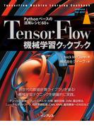 【期間限定ポイント50倍】TensorFlow機械学習クックブック Pythonベースの活用レシピ60+(impress top gear)