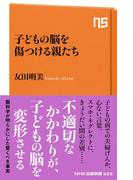 子どもの脳を傷つける親たち(NHK出版新書)