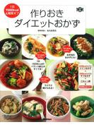 作りおきダイエットおかず(料理これ1冊!)