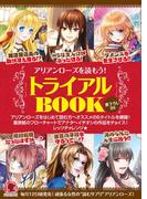 【全1-2セット】アリアンローズトライアルBOOK(アリアンローズ)