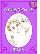 【期間限定価格】ウエディング・ウォーズ(ロマンス宣言)