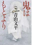鬼はもとより (徳間文庫 徳間時代小説文庫)(徳間文庫)