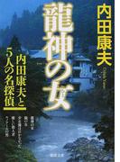 龍神の女 内田康夫と5人の名探偵 (徳間文庫)(徳間文庫)
