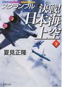 スクランブル 決戦! 日本海上空 下 (徳間文庫 スクランブル)(徳間文庫)