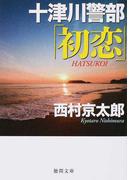 十津川警部「初恋」 (徳間文庫)(徳間文庫)